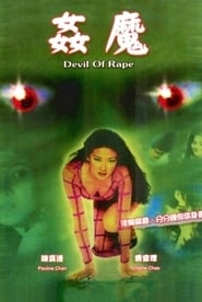 Devil of Rape