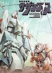 Super Dimension Cavalry Southern Cross 1984