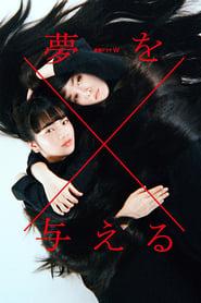 Poster of Yume Wo Ataeru