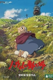 Howl's Moving Castle – Το Κινούμενο Κάστρο – Hauru no ugoku shiro (2004)