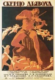 Скерцо дьявола 1917
