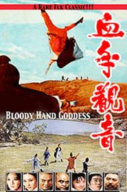 Bloody Hand Goddess (1970)