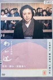 My Way (1974)