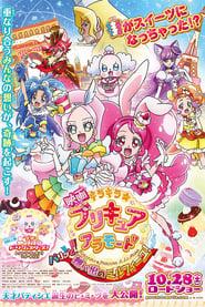 Poster KiraKira☆PreCure à la Mode the Movie: Crisply! The Memory of Mille-feuille! 2017