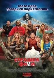 Страшен филм 5 (2013)