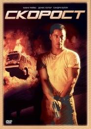 Скорост (1994)