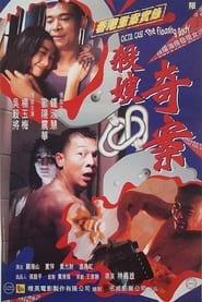 香港重案實錄之西環浮屍 1995