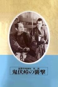 復讐浄瑠璃坂第一部 鬼伏峠の襲撃 1955