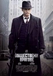 Обществени врагове (2009)