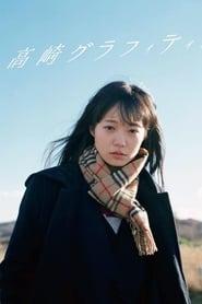 Poster Takasaki Graffiti 2018