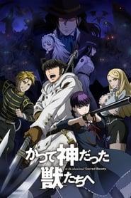 Katsute Kami Datta Kemono-tachi e: 1 Staffel