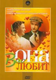Affiche de Film Ona Vas Lyubit