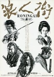 Ronin-gai Ver Descargar Películas en Streaming Gratis en Español