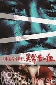 日本暴行暗黒史 異常者の血 1967