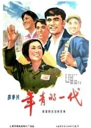 年青的一代 1965