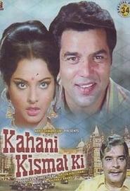 Kahani Kismat Ki 1973