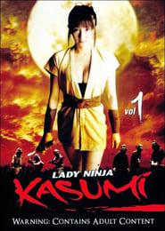 مترجم أونلاين و تحميل Lady Ninja Kasumi 2005 مشاهدة فيلم