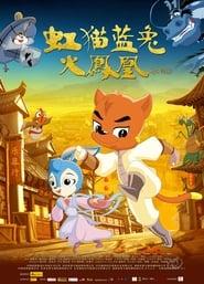 虹猫蓝兔火凤凰 2010
