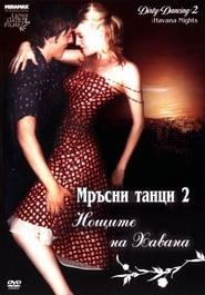 Мръсни танци 2 (2004)