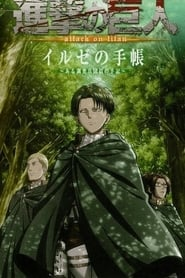 Watch Attack on Titan: Ilse's Notebook – Notes from a Scout Regiment Member