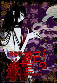 Poster xxxHOLiC The Movie: A Midsummer Night's Dream 2005