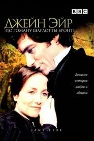 Jane Eyre (1983) online ελληνικοί υπότιτλοι