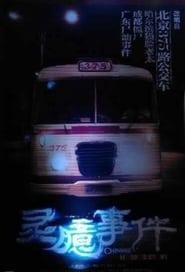 Chinese Horror Story