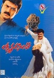 Lakshmi Narasimha (2004) Online Full Movie Free