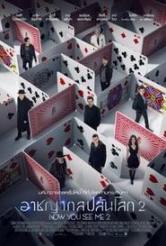 ดูหนัง Now You See Me 2 (2016) อาชญากลปล้นโลก 2
