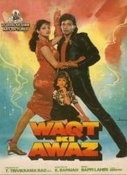 Poster Waqt Ki Awaz 1988