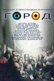 فيلم Gorod مترجم