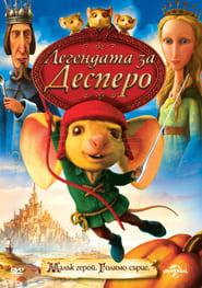 Легендата за Десперо (2008)