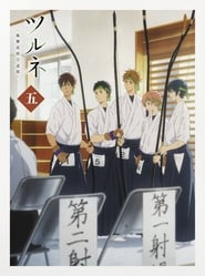 Tsurune: Kazemai High School Kyudo Club (2018) poster