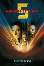 Babylon 5: Början