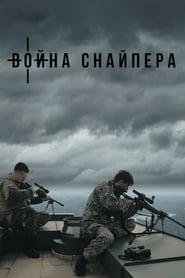 Poster A Sniper's War
