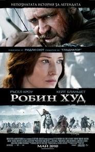 Робин Худ (2010)