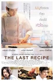 The Last Recipe Kirin no shita no kioku (2017) สูตรลับเมนูยอดเชฟ