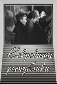 Сокровища республики 1964
