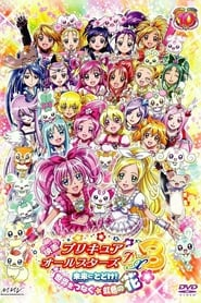 Pretty Cure All Stars Movie 3 Deliver the Future! The Rainbow-Colored Flower That Connects the World (2011)