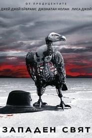 Западен свят / Westworld