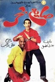 فيلم Saye Bahr مترجم
