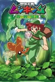 مشاهدة مسلسل Mushiking: The Guardians of the Forest مترجم أون لاين بجودة عالية