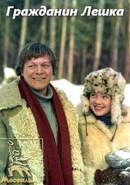 Гражданин Лёшка 1981
