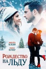 Amor sobre hielo (Christmas on Ice) (2020)