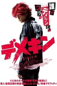 Demekin (2017) Sub Indo
