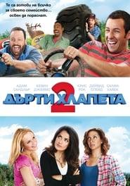 Дърти хлапета 2 (2013)