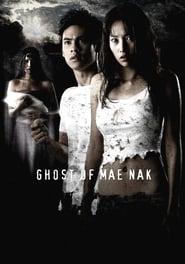 นาค รักแท้  วิญญาณ  ความตาย (2005)
