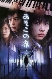 Asoko no seki (2005) Zalukaj Online Cały Film Lektor PL