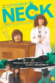 NECK ネック 2010