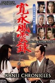 Kanei Fuun Roku 1991